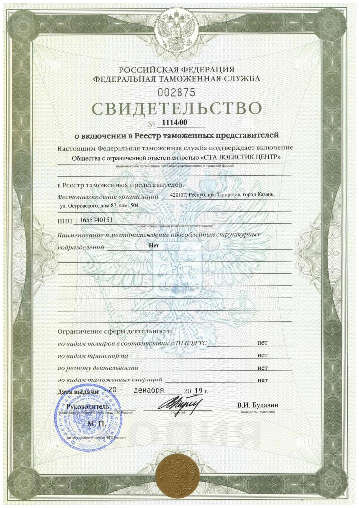 Свидетельство о включении СТА ЛОГИСТИК ЦЕНТР в реестр таможенных предста...-1.png